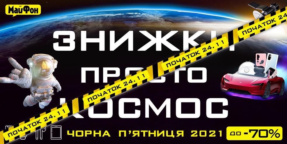 Чорна п'ятниця 2021