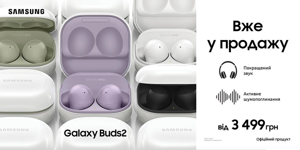 Купуй з вигодою Galaxy Buds2