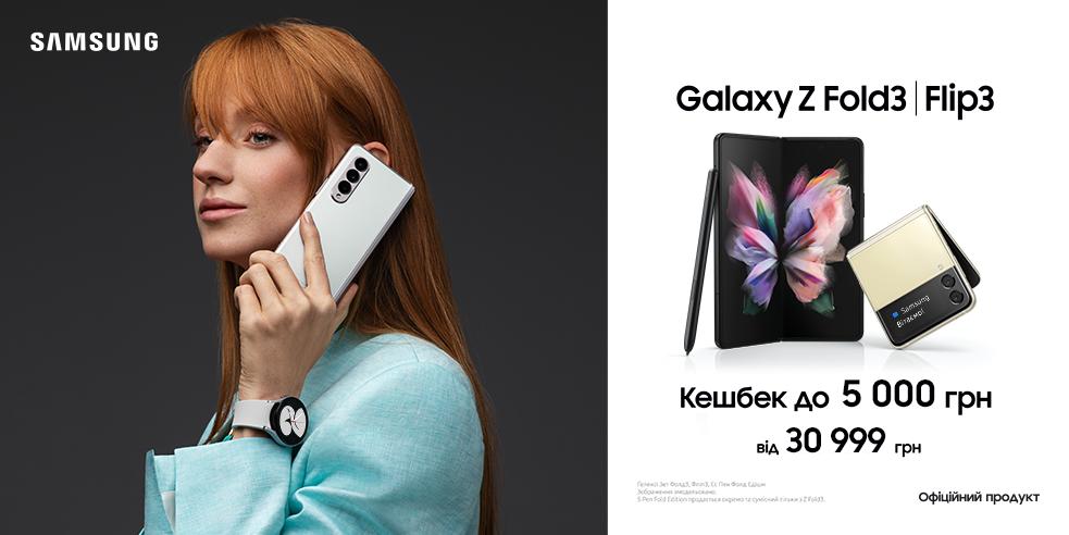 Galaxy Z Fold3 Z Flip3