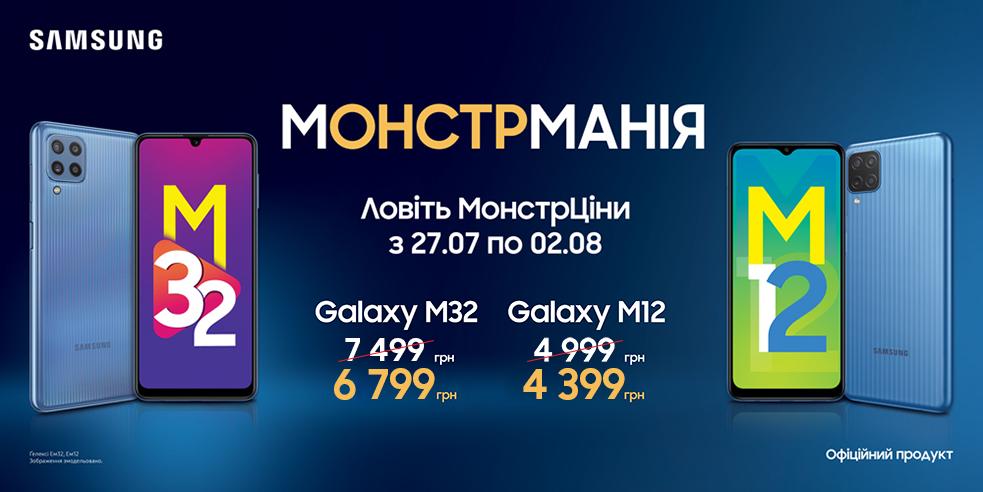 МонстрМанія  з  SAMSUNG Galaxy M32 та Galaxy M12