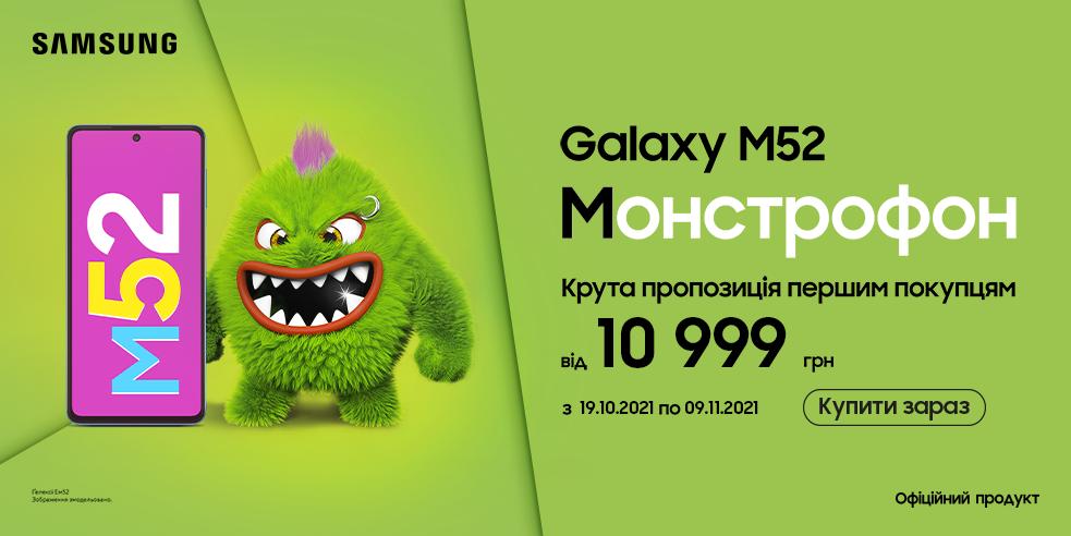 Крута пропозиція першим покупцям Galaxy M52