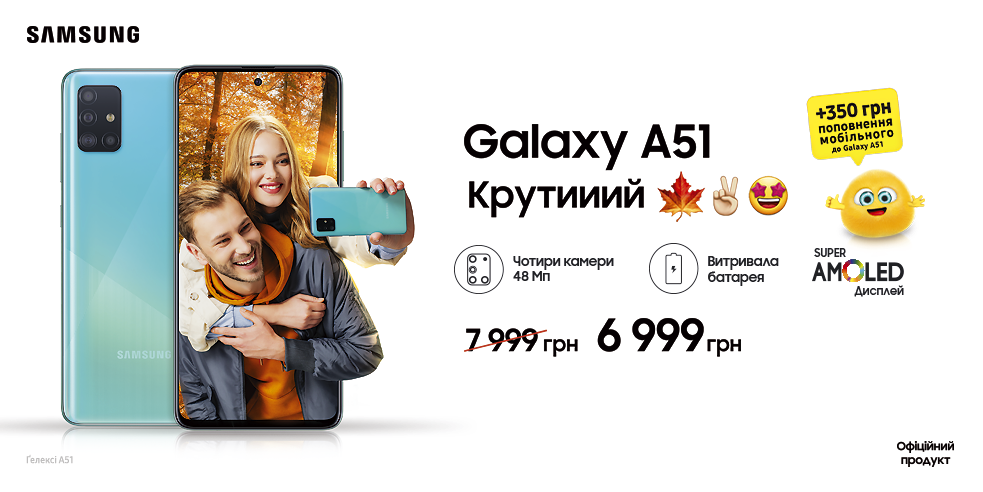 Крутииий Galaxy A51!