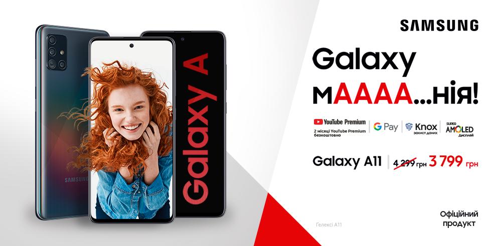 GALAXY МАААНІЯ з Samsung Galaxy A11!