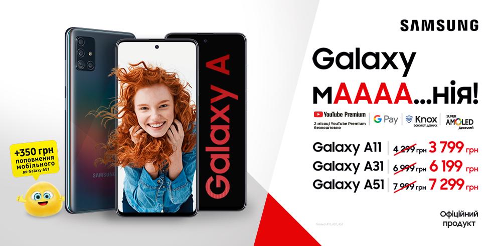 Galaxy MAAA...нія!