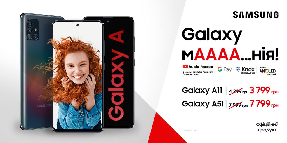 КРУТИИИЙ  Samsung Galaxy A11 та А51!
