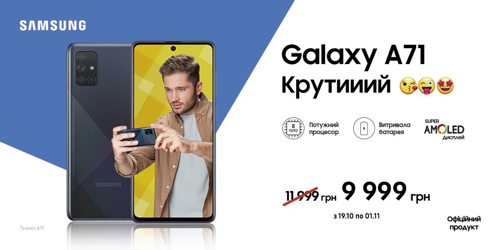 КРУТИИИЙ  Samsung Galaxy A71!