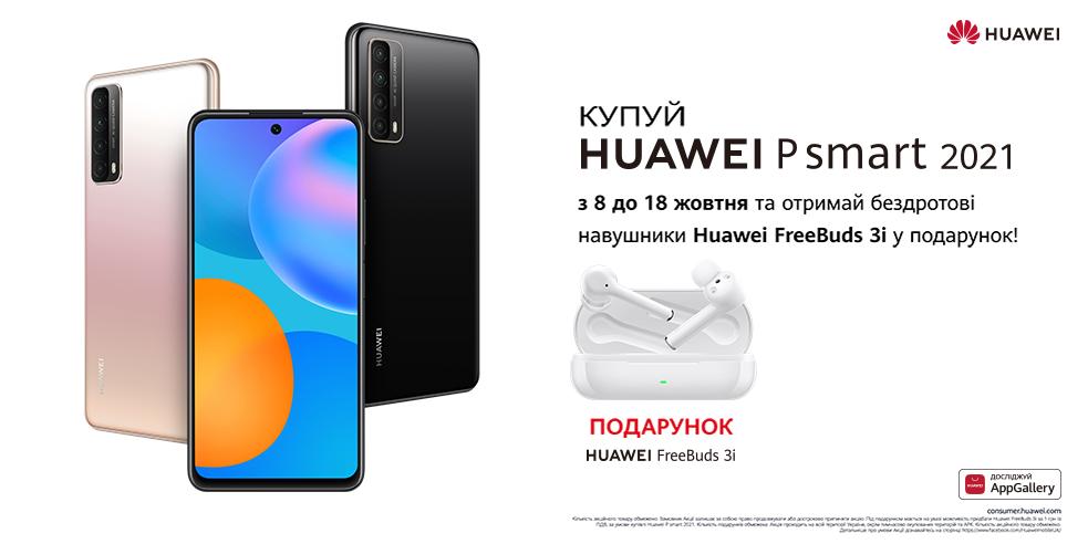 КУПУЙ Huawei P Smart 2021 та отримуй подарунок!