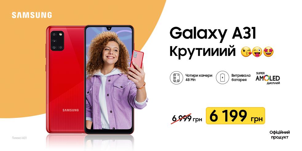 КРУТИИИЙ  Galaxy A31!