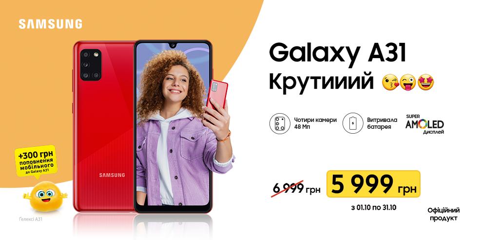 КРУТИИИЙ  Samsung Galaxy A31!