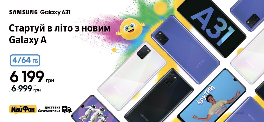 Стартуй в літо з новим SAMSUNG Galaxy A!