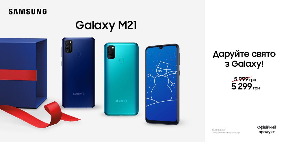 Свято з Galaxy M21!