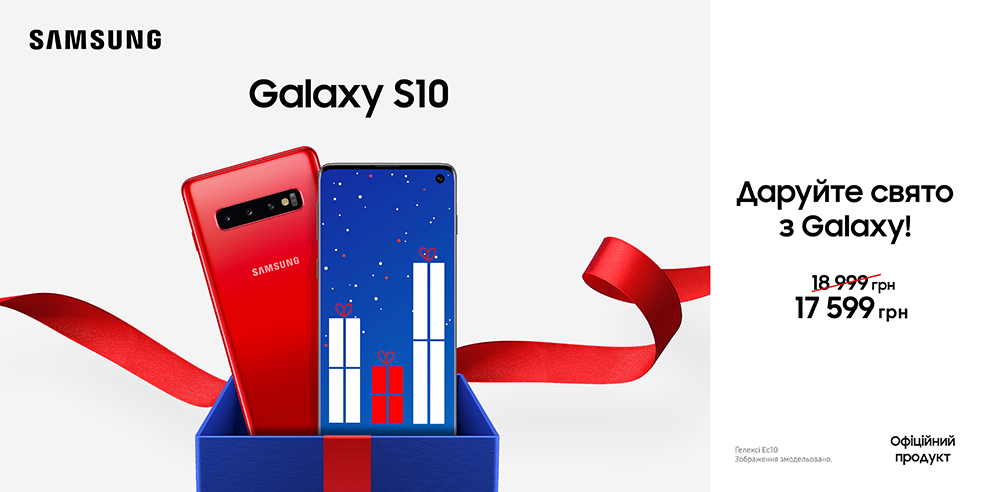 Даруйте свято з Galaxy S10!
