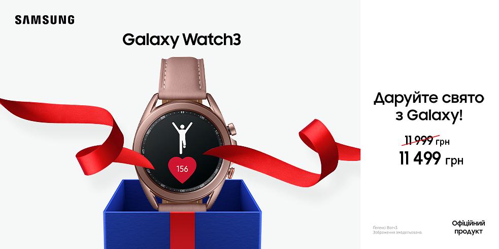 Свято з Galaxy Watch3!