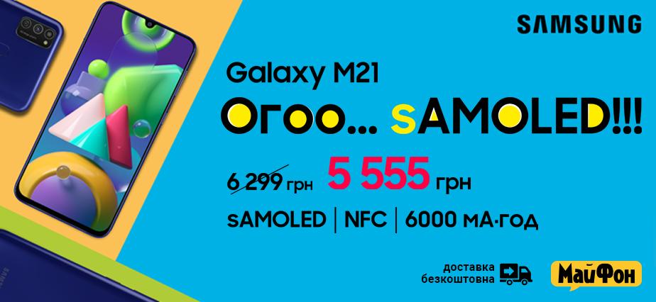 Огоо.....SAMSUNG Galaxy M21!