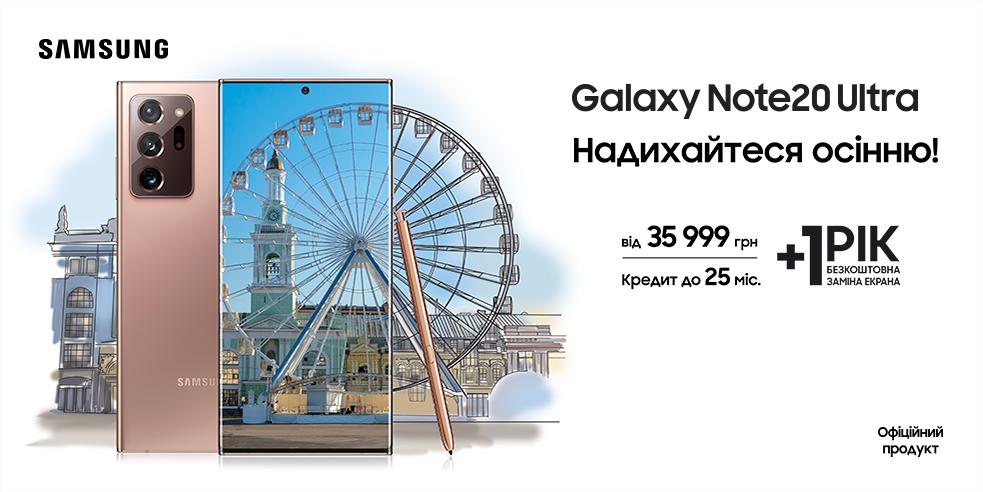 Надихайтеся з Galaxy Note20 Ultra!