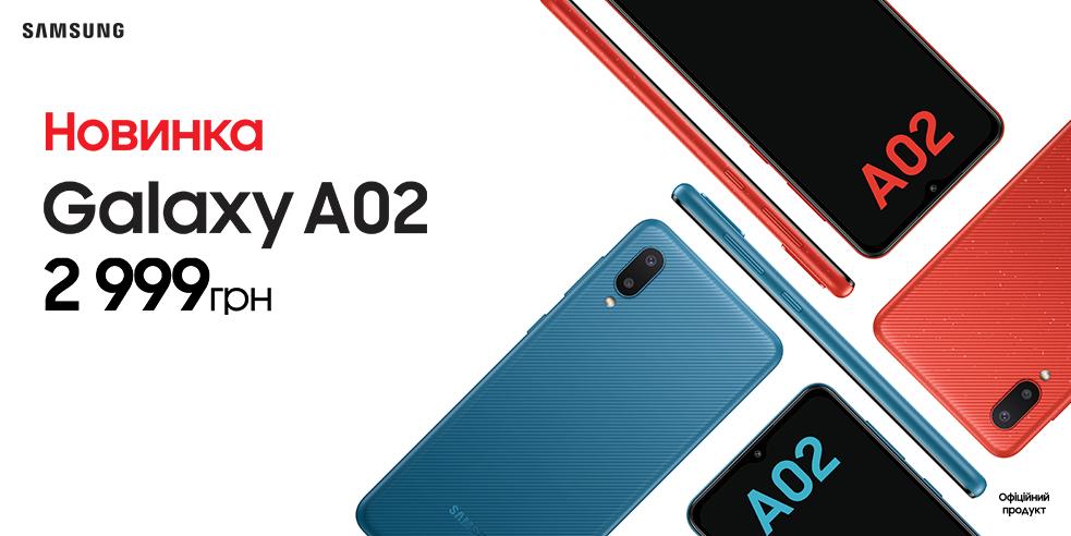 НОВИНКА Samsung Galaxy A02