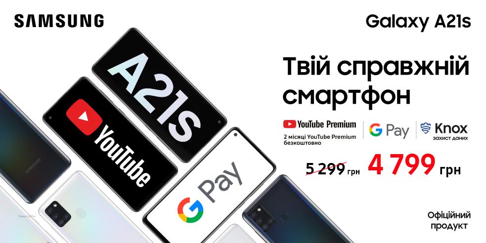 Твій справжній смартфон Samsung Galaxy A21s!