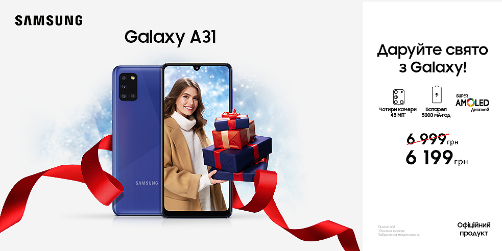 Даруйте свято з Galaxy A31!