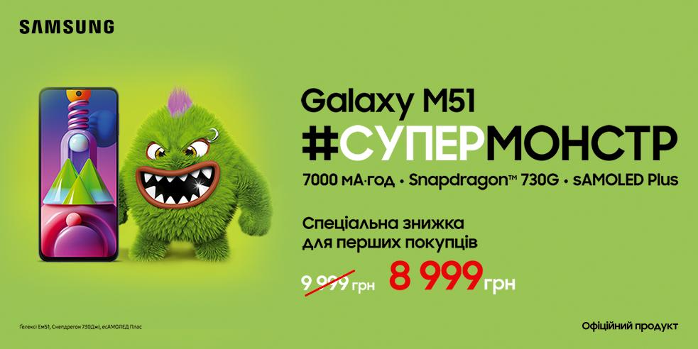 СУПЕРМОНСТР Galaxy M51