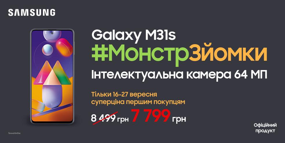 Монстр Зйомки Galaxy M31s!