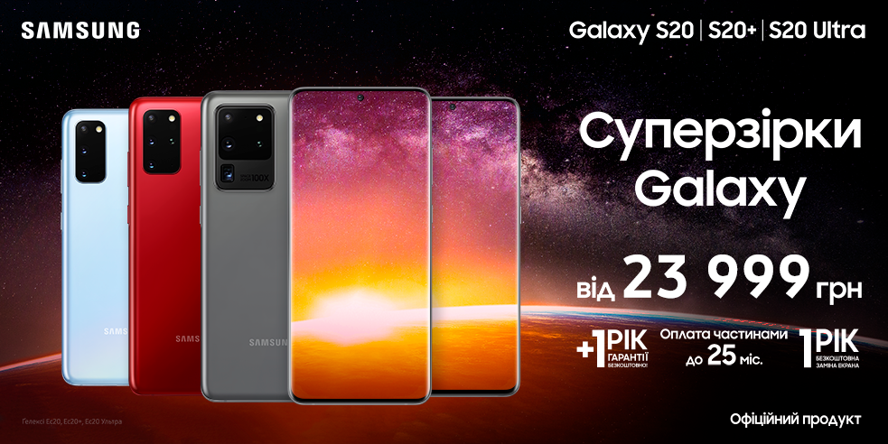Суперзірки Galaxy  S20| S20+| S20 Ultra