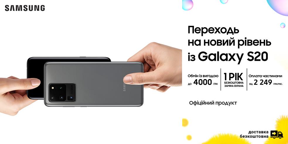 Новий рівень із Samsung GALAXY S20