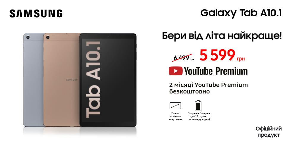Найкраще з Galaxy Tab A10.1!