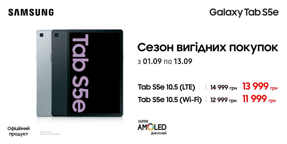 Вигідно з Galaxy Tab S5e!