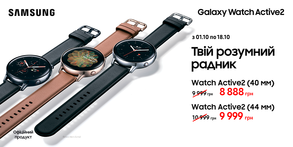 Твій розумний радник Galaxy Watch Active 2