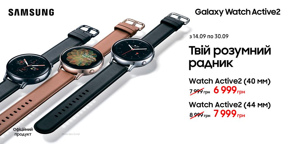 Твій розумний Galaxy Watch Active2
