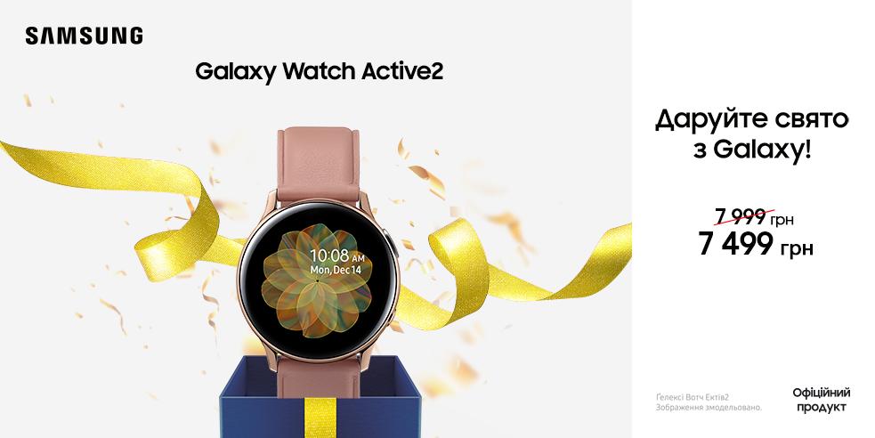 Свято з Galaxy Watch2