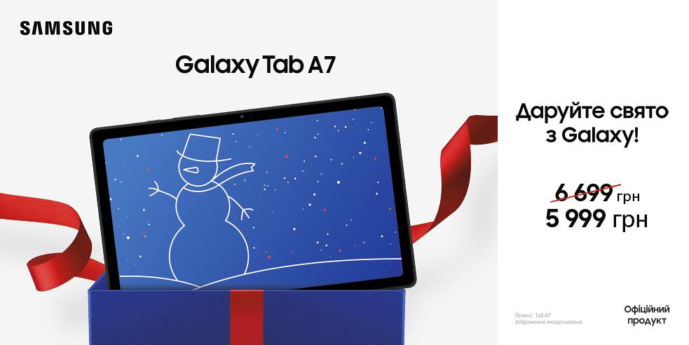 Даруйте свято з Galaxy Tab A7