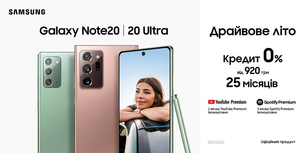 Драйвове літо з Galaxy Note20 | Note20 Ultra!