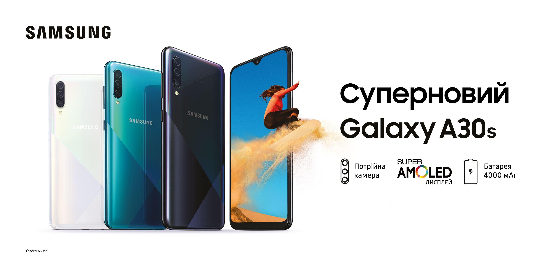 Суперновий Galaxy A30s