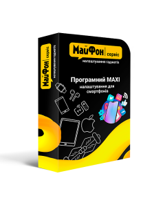 Пак. программ Программный MAXI